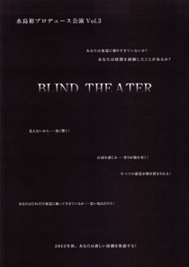 THE BLIND THEATER